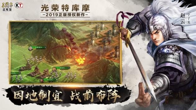 三国志战略版下载渠道安卓版