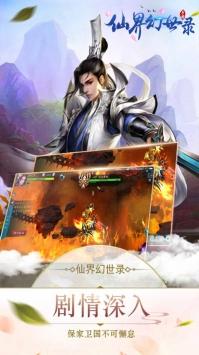仙界幻世录剑灭逍遥安卓最新版