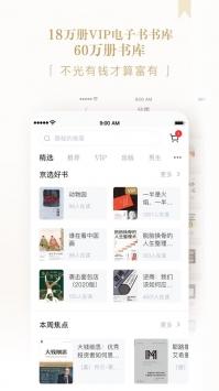 京东读书官方版app