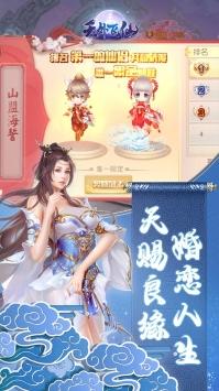 天外飞仙最新版下载