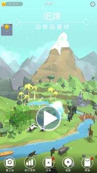 纸牌动物园星球手游安卓版下载