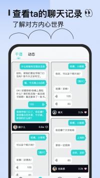 千语千寻app下载