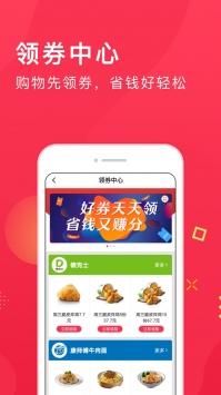 集享联盟app安卓最新版