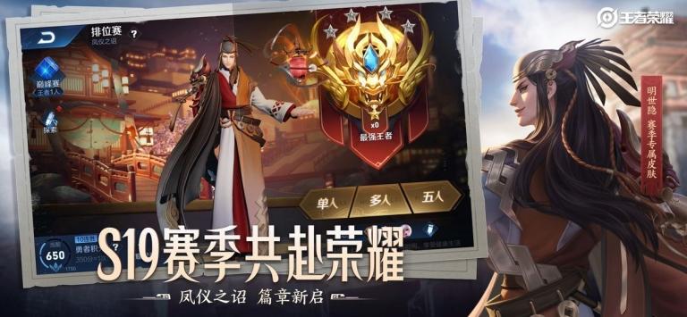 王者荣耀官方安卓版下载