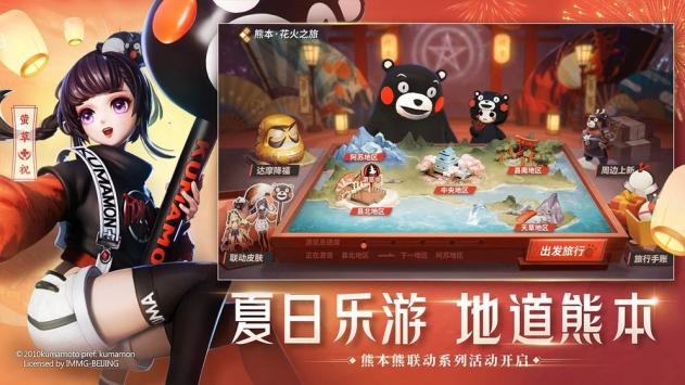 决战平安京网易官方安卓版下载