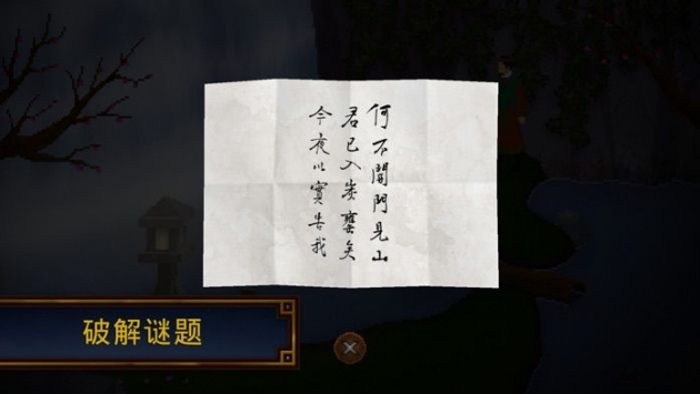 狄仁杰之锦蔷薇ios