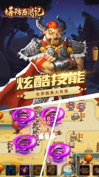 塔防西游记果盘版下载
