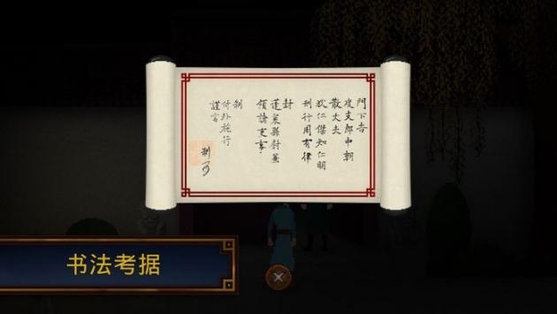 狄仁杰之锦蔷薇ios最新版下载