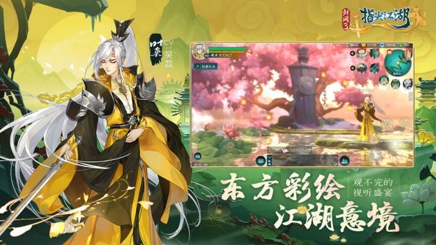 剑网3指尖江湖内购版
