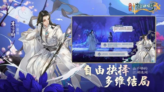 剑网3指尖江湖内购版下载