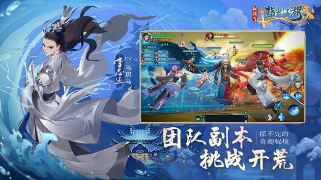 剑网3指尖江湖国际服安卓最新版