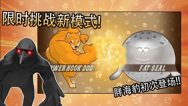 动物之斗ios版下载