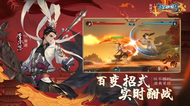 剑网3指尖江湖官方安卓版下载