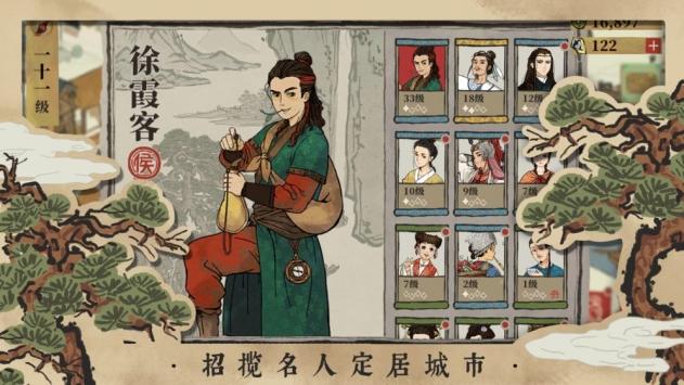 江南百景图正式服安卓最新版