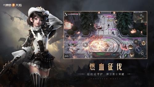 新神魔大陆官方版手游下载-