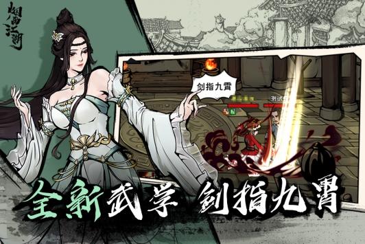 烟雨江湖手游安卓版下载