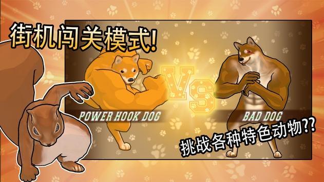 动物之斗ios苹果版