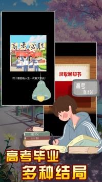中国家长模拟器ios苹果版下载