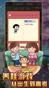 中国家长模拟器ios版下载