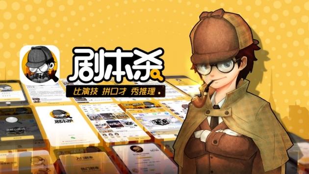 剧本杀app安卓版下载