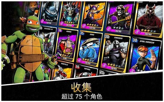 忍者神龟传奇ios版
