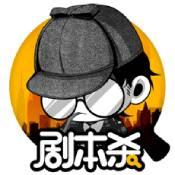 剧本杀app安卓版