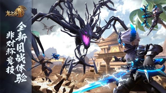 龙之谷2游戏