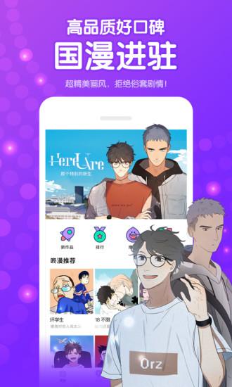 咚漫app安卓版下载