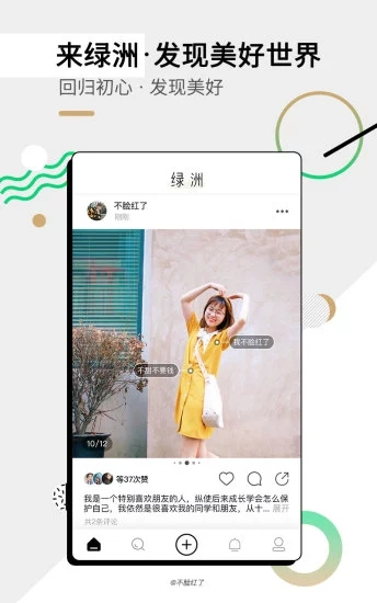 绿洲app手机版