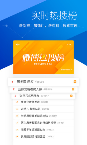 微博极速版app最新版