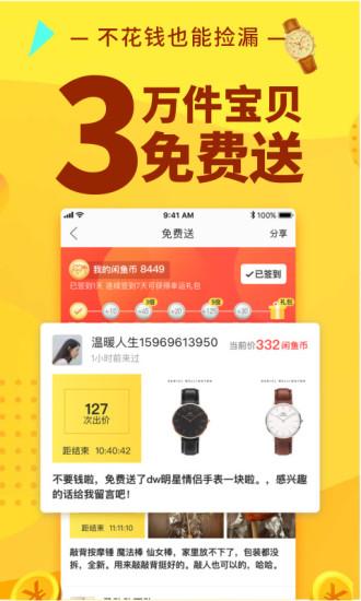 闲鱼安卓app下载