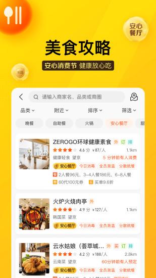 美团团购美食电影酒店优惠下载