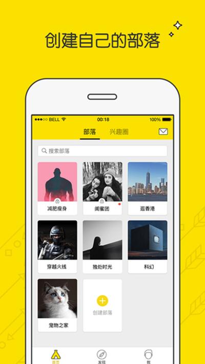 兴趣部落app安卓版下载
