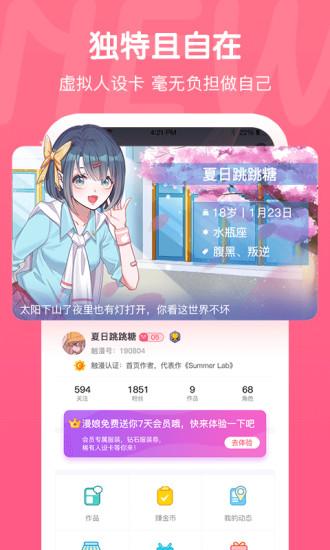 触漫app安卓最新版