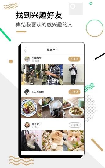 绿洲app安卓版下载