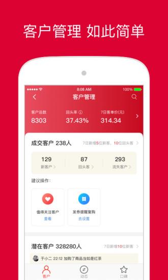 微店店长版app安卓版下载