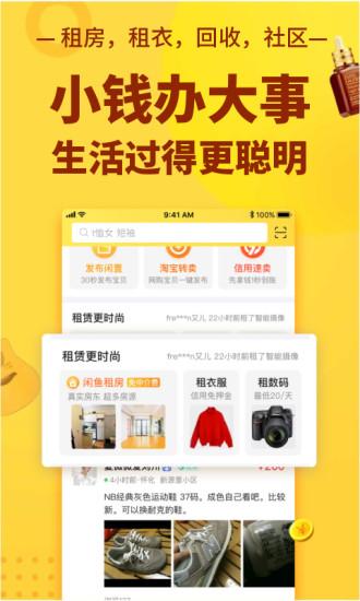 闲鱼安卓app