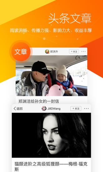 微博极速版app下载