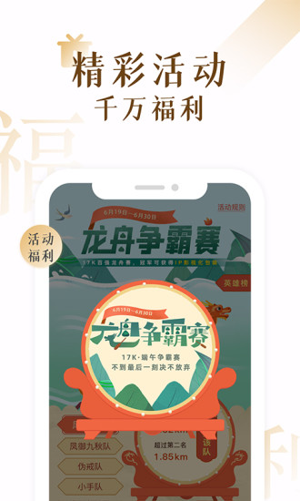 17K小说app下载