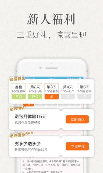 潇湘书院小说阅读app下载