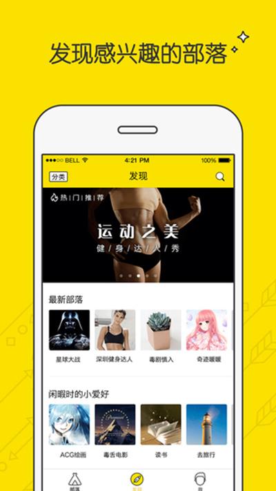 兴趣部落app