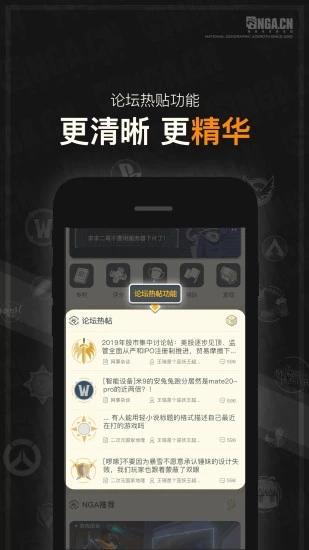 nga玩家社区安卓版APP下载