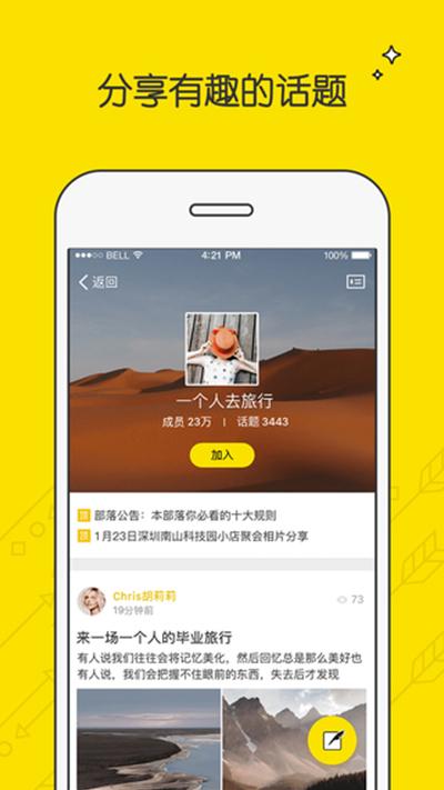兴趣部落app下载
