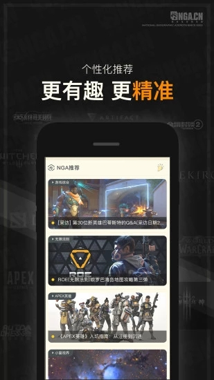 nga玩家社区APP下载