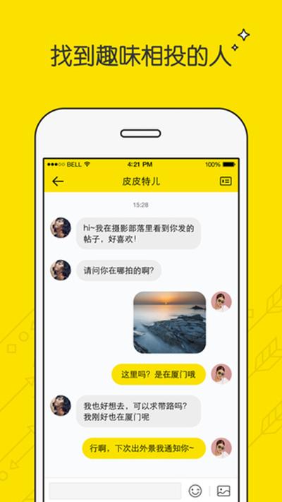 兴趣部落app安卓版