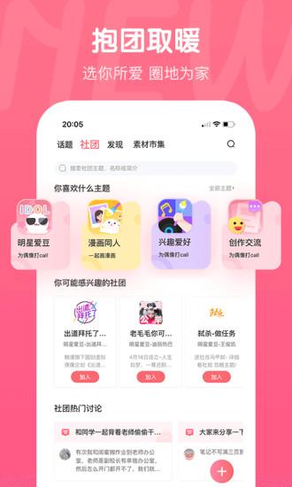 触漫app