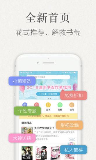 潇湘书院小说阅读app安卓版下载