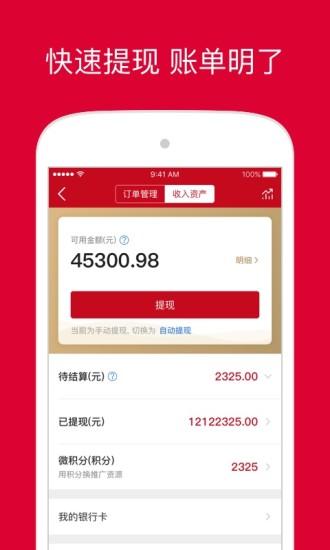 微店店长版app安卓版