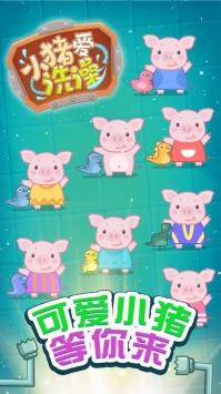 小猪爱洗澡ios版