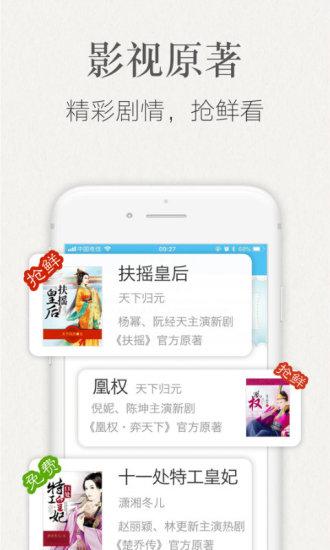 潇湘书院小说阅读app